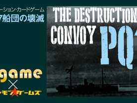 PQ17船団の壊滅(THE DESTRUCTION OF CONVOY PQ17)