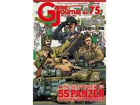 ゲームジャーナルNo.75 SS装甲師団長~ドイツ装甲師団長2・西部戦線編~(Game Journal No.75)