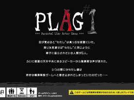 PLAG#1(爆弾解除ゲーム)の画像