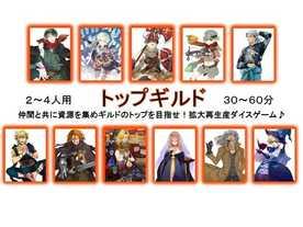 トップギルド(Top Guild)