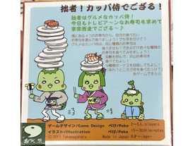 寿司カッパの画像