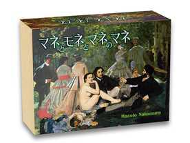 マネとモネとマネのマネ(Manet to Monet to Manet no Manet)