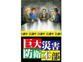 巨大災害防衛本部(Kyodai Saigai Bouei Honbu)
