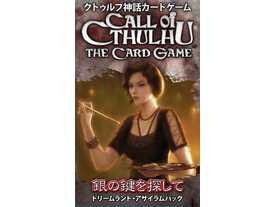 クトゥルフ神話カードゲーム:銀の鍵を探して 拡張4の画像