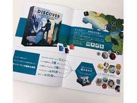ディスカバー:未知なる大地への画像