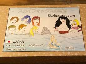 スカイフォックスの財宝の画像