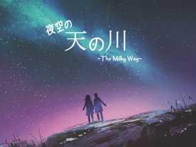 夜空の天の川(The Milky Way)