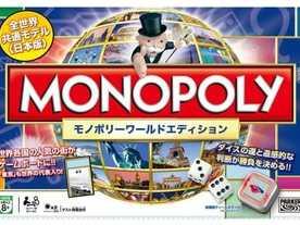 モノポリーワールドエディション(Monopoly: Here and Now – The World Edition)
