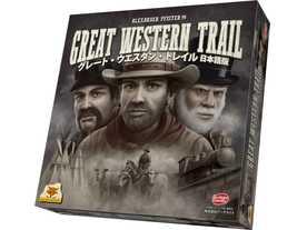 グレートウエスタントレイル(Great Western Trail)