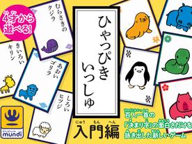 ひゃっぴきいっしゅ(Hyappiki Isshu)