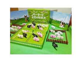 ペーターと2匹の牧羊犬の画像