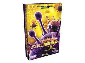 パンデミック:接触感染(Pandemic: Contagion)