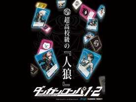 ダンガンロンパ 1・2 超高校級の人狼(Danganrompa 1,2 Choukokokyu No Jinro)