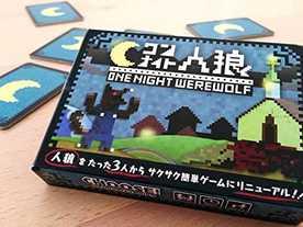 ワンナイト人狼(One Night Werewolf)