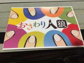 おさわり人狼(Osawari Jinroh)