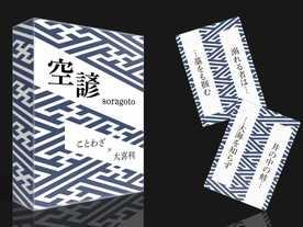 空諺(そらごと)(Soragoto)
