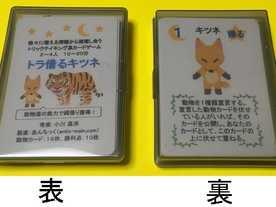 トラ借るキツネの画像