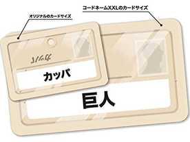 コードネーム:XXLの画像