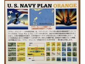 プランオレンジ〜日本侵攻計画の画像