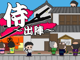 侍〜出陣〜(Samurai Shutsuzin)