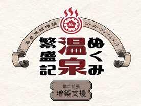 ぬくみ温泉繁盛記 第二拡張 増築支援(Nukumi Onsen Hanjoki: Zochiku Shien)