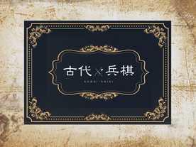 古代兵棋(Ancient War Game)