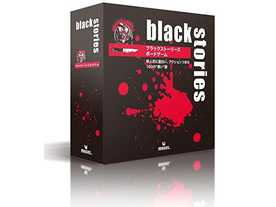 ブラックストーリーズ:ボードゲームの画像