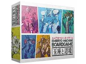 エムブリオマシン ボードゲーム:玉座と辺境(Embryo Machine Board Game: Ouza to Henkyo)