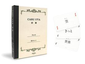 狩歌 基本セット(CARU UTA)