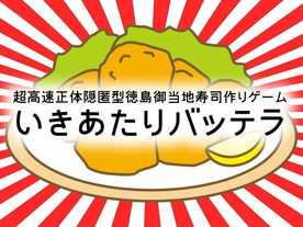 いきあたりバッテラ(Ikiatari battera)