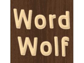 ワードウルフの画像
