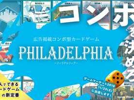 フィラデルフィア(Philadelphia)