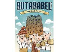 ブタバベル(butababel)