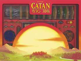 カタン 3D版の画像