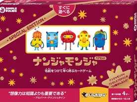 ナンジャモンジャ・ペアセット(Toddles-Bobbles 2in1)