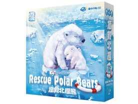 救出せよ!白熊! / シロクマ救助隊の画像