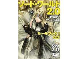 ソード・ワールド2.0 RPG(Sword World 2.0 RPG)