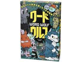 ワードウルフ(Word Wolf)