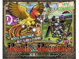 ルーク&レイダーズ 拡張カードセット(Rook & Raders:expantion card set)