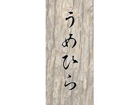 うめひら(Umehira)