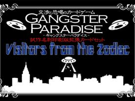 ギャングスターパラダイス:ビジターズ・フロム・ザ・ゾディアックの画像