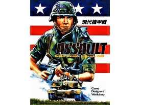 アサルト(Assault: Tactical Combat in Europe – 1985)