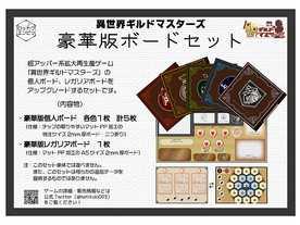 異世界ギルドマスターズ用 豪華版ギルドボード(Isekai Guild Masters upgrade guild board)