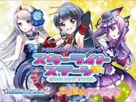 スターライトステージ 拡張カードセット2 きら星☆ランデブー(StarLight Stage Plus2)
