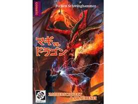 マギvs.ドラゴン(Zauberschwert & Drachenei)