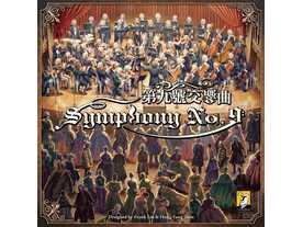 交響曲第九番(Symphony No.9)