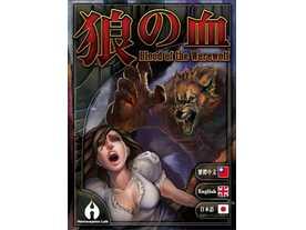 狼の血(Blood of the Werewolf)