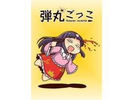弾丸ごっこ(Dangan Gokko)
