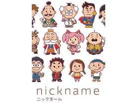 ニックネーム(Nickname)