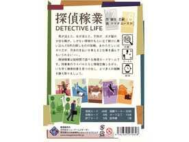 探偵稼業の画像